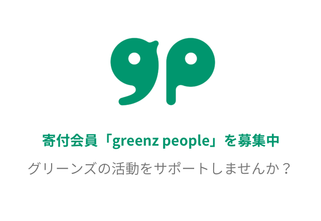 greenz people